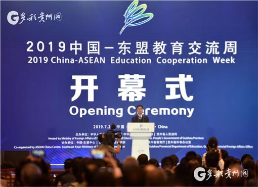 2019中国—东盟教育交流周开幕